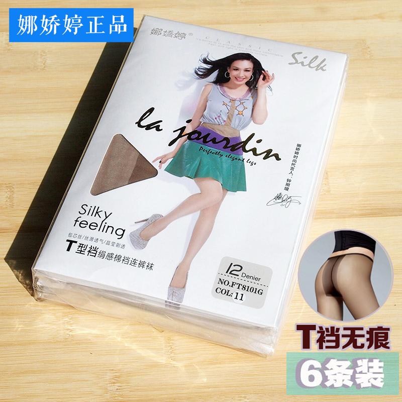 6双装娜娇婷T裆丝袜正品 无痕包芯丝性感连裤袜12D超薄黑肉色袜子