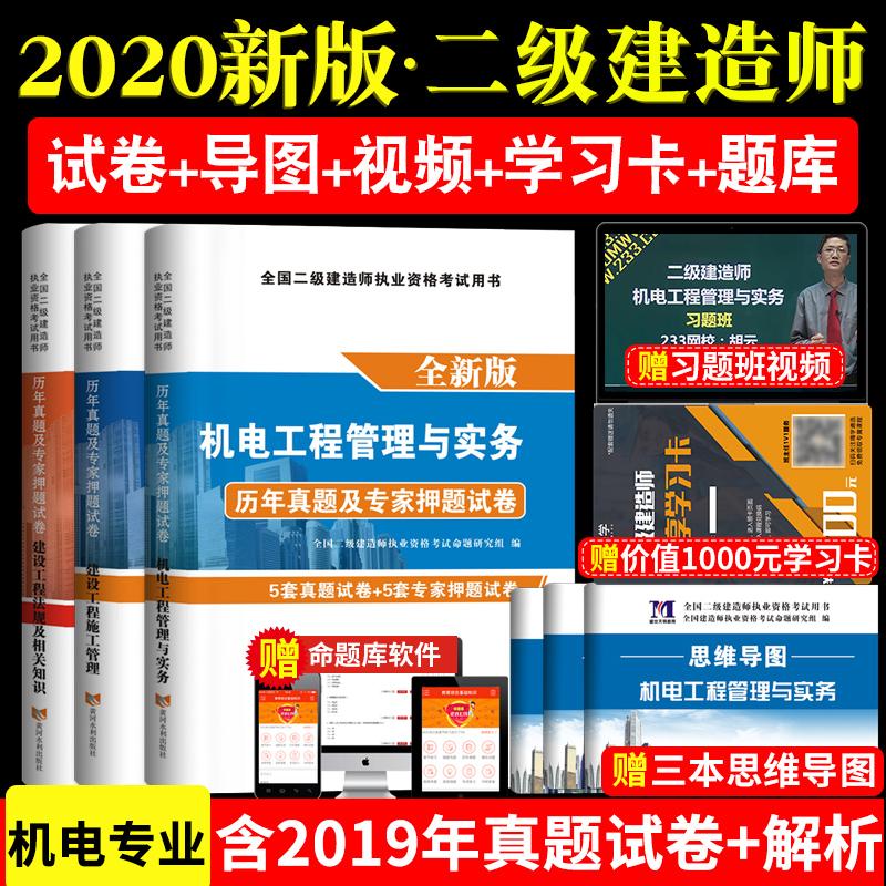 2020年二级建造师资格考试用书 二建机电工程管理与实务+法律法规+施工管理 历年真题试卷押题及专家解析全套 二建机电试卷套装