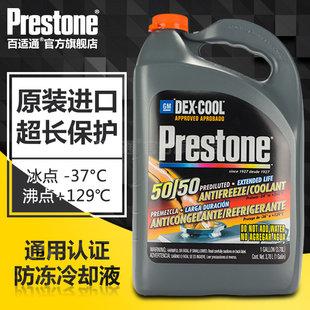 百适通防冻液进口防冻冷却液汽车发动机水箱宝不冻液红色-37正品