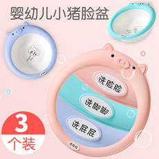 3 Pack Baby Washbasin Newborn Children's Products Wash Ass Cartoon Cute PP Baby Piglet
