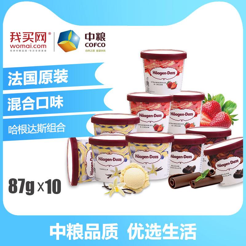 哈根达斯香草草莓巧克力冰淇淋87g*10杯 中粮海外直采新包装