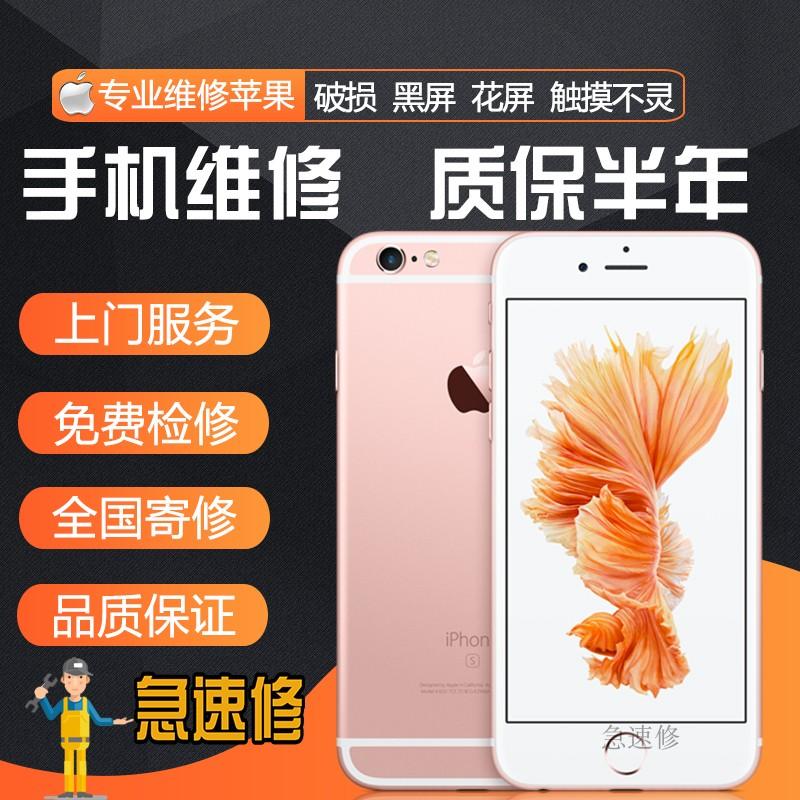iphone6s手机苹果换屏幕原装外屏后盖玻璃总成杭州地区包上门维修