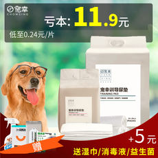 Pet supplies dog urine pad diaper diaper thickening deodorant absorbent Teddy dog ​​cat diaper 100 pieces