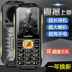 weiimi / Wei Mi W333 military three straight anti-aging machine long standby large characters loud elderly mobile phone