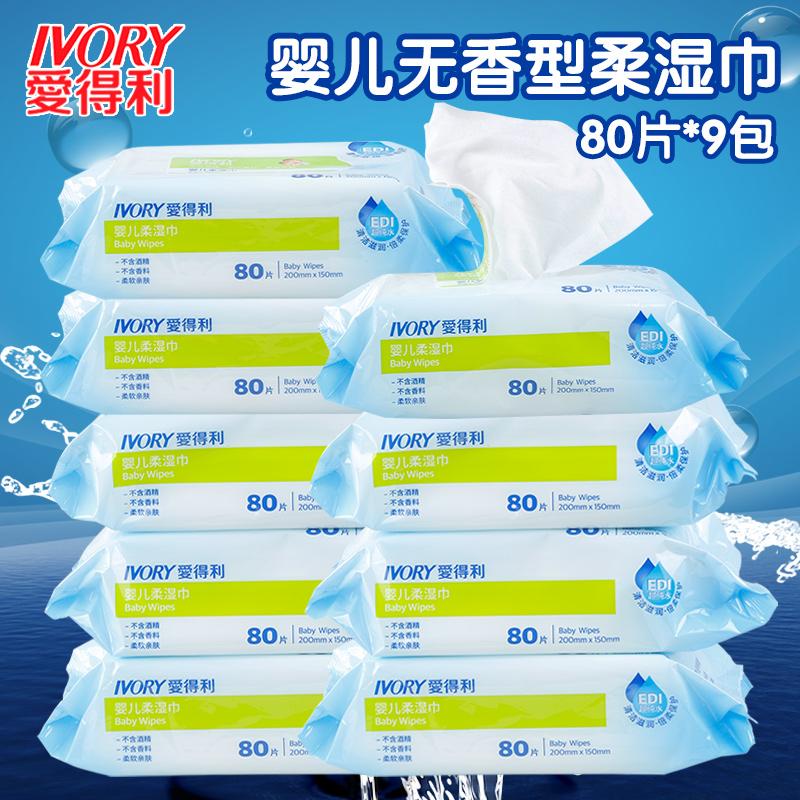 爱得利婴幼儿卫生湿纸巾促销家庭装9包720片宝宝柔湿巾80片装包邮