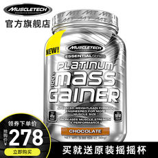 Muscletech Muscle Technology Protein Strengthening Muscle Powder Fitness Men's Thin Man Weight Gain Whey Protein Powder 3 lbs
