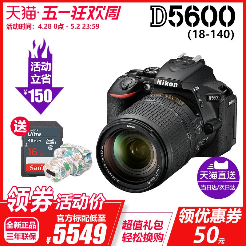 尼康D5600套机18-140mm镜头高清单反入门级长焦旅游摄影数码相机