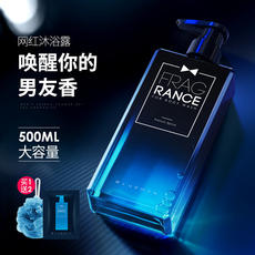 Zunlan shower gel men's special body to oil lasting fragrance marine perfume fragrance network red bath shower gel