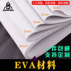 Eva material three-level helmet eva material board props making foam props cosplay gem country eva board