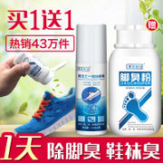 buy 1 get 1 shoes socks deodorant shoes sweat spray artifact in addition to shoe odor