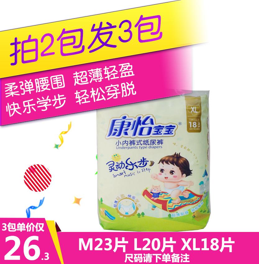 康怡宝宝灵动乐步拉拉裤小内裤式纸尿裤男女宝宝成长裤M/L20片/XL