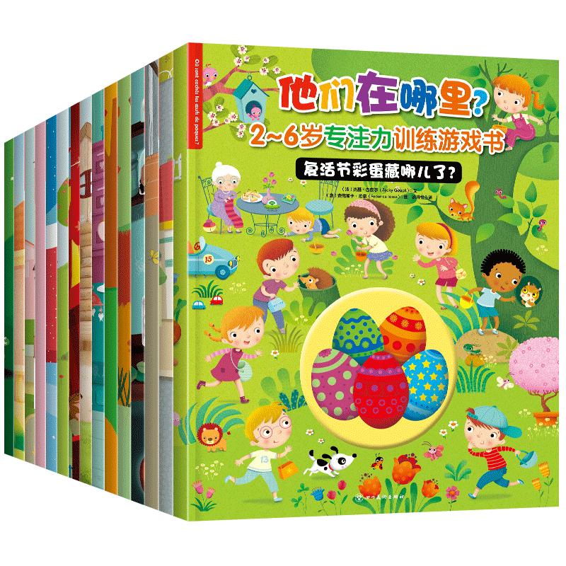 他们在哪里2-6岁专注力训练游戏书幼儿早教益智找不同记忆注意力3-4-5-7岁宝宝书籍儿童隐藏的图画捉迷藏德国小学生思维我的第一本
