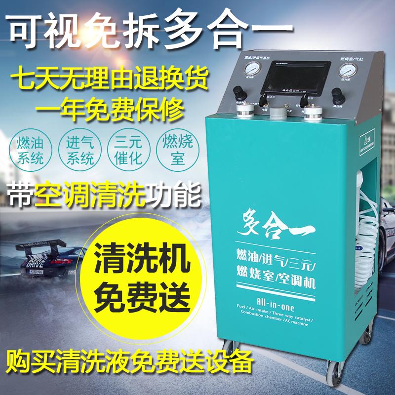 汽車燃燒室噴油嘴燃油進節氣系統三元催化積碳清洗劑免拆清洗機