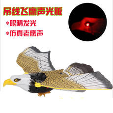 158 vocal flying eagle pull the bird flying electric eagle electric hanging wire eagle 2538B