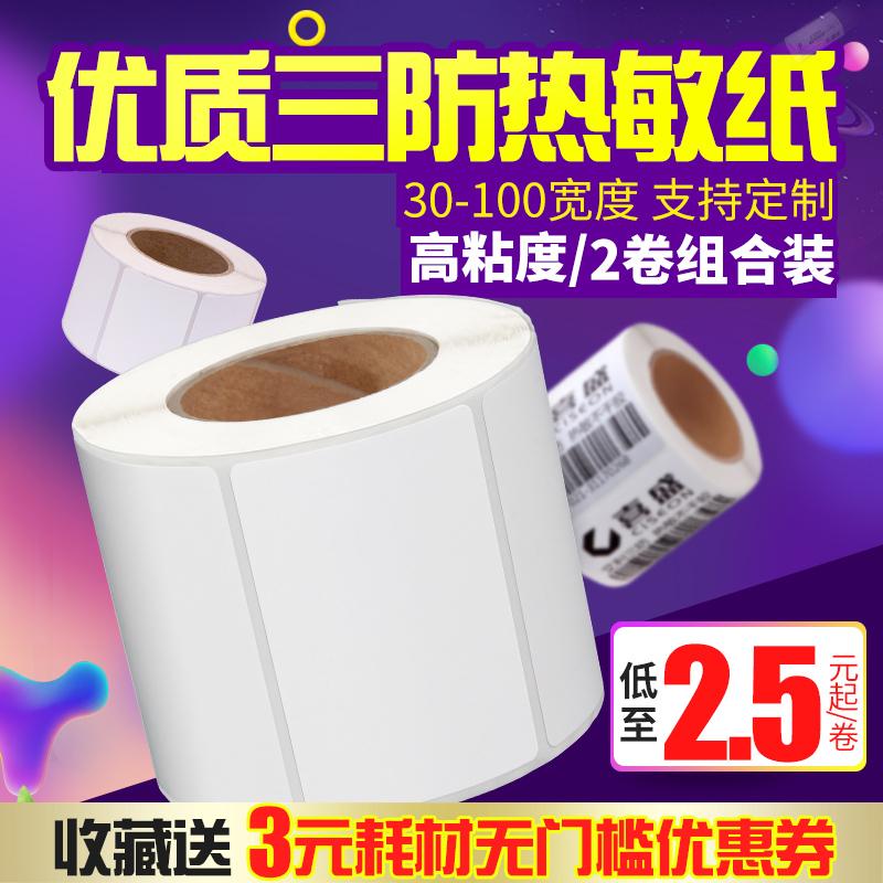 三防热敏不干胶标签打印贴纸30~100mm宽2卷装条码打印纸40 50 60