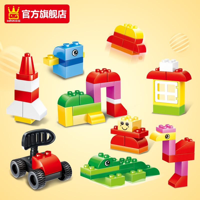 WANGE/万格大颗粒拼装积木幼儿园儿童益智拼插玩具3-6周岁男女孩