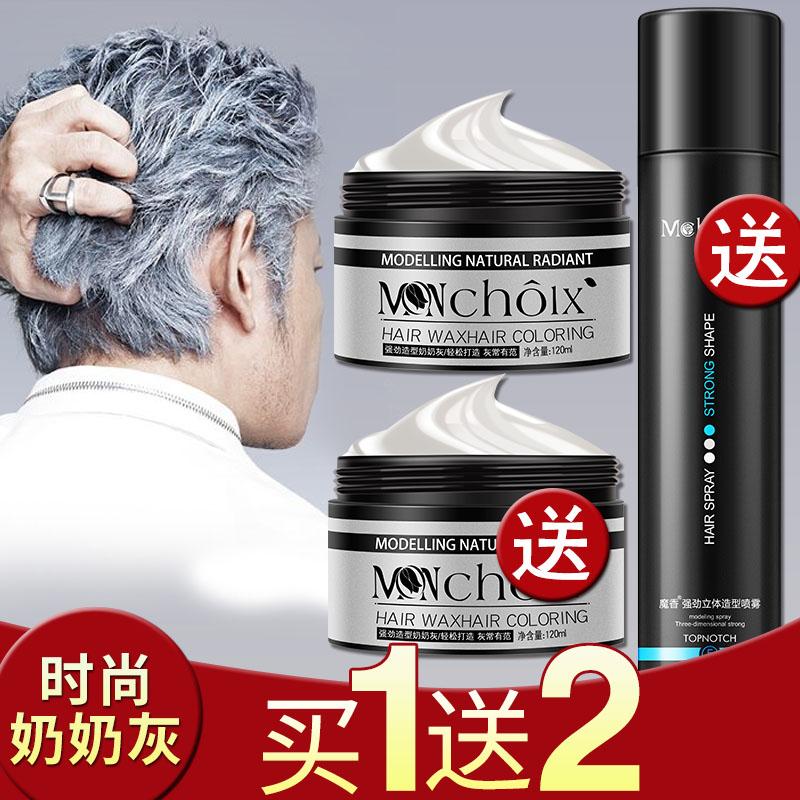 奶奶灰发蜡发泥湿发感一次性非染色非染发膏定型男士干胶发胶喷雾