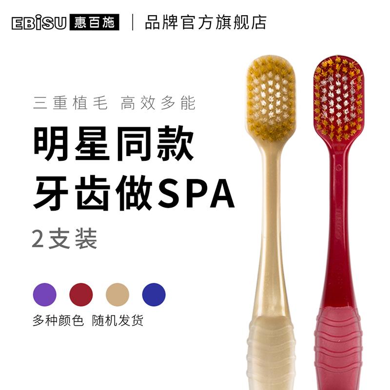 EBISU/惠百施日本进口65孔三层植毛超软刷毛宽幅大头牙刷 2支装