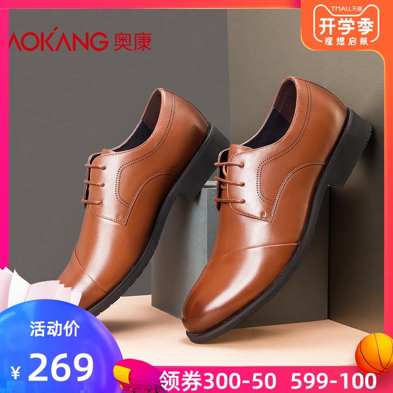 奥康男鞋秋季英伦男士商务正装皮鞋 软面真皮圆头青年皮鞋子