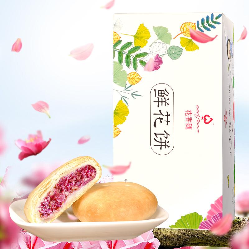 鲜花饼玫瑰荞麦青稞松子白玉云南特产美食小吃玫瑰饼500g礼盒