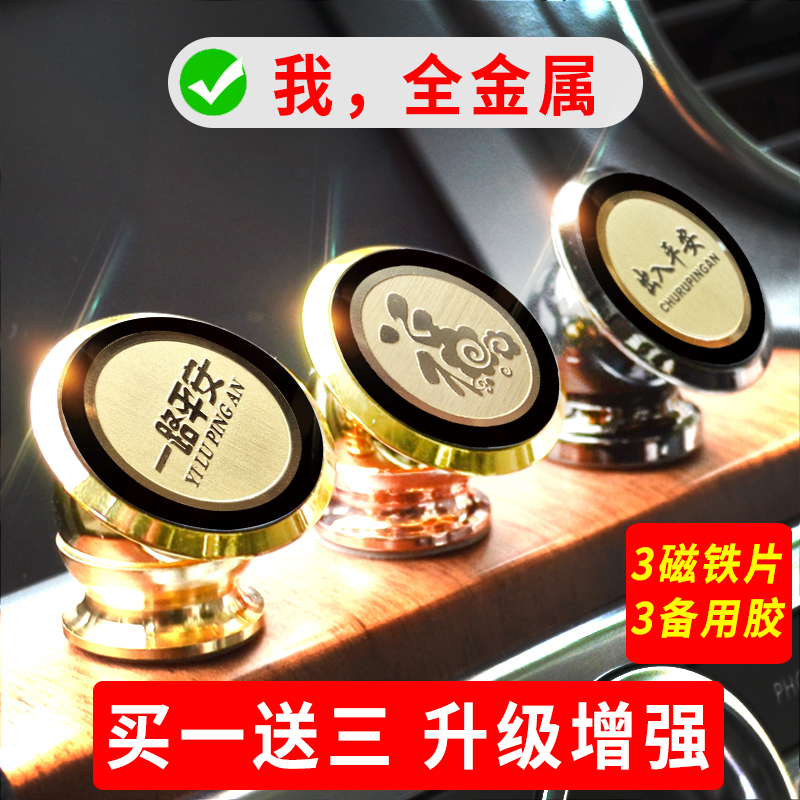 车载手机支架吸盘式磁性磁吸贴支撑支驾强磁铁车内磁力导航汽车用