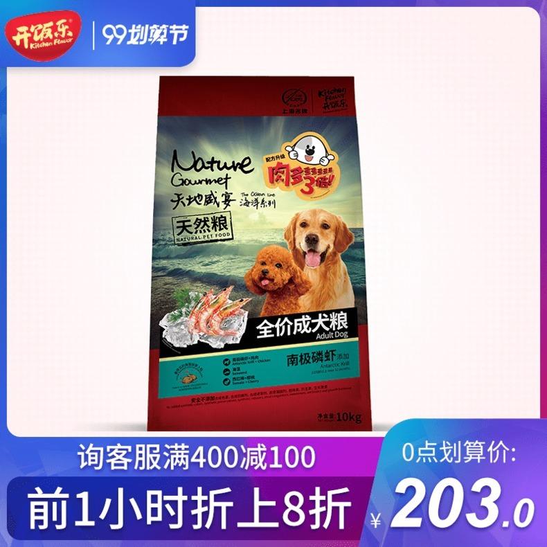 开饭乐天地盛宴南极磷虾 成犬狗粮通用型10kg泰迪博美柯基20斤