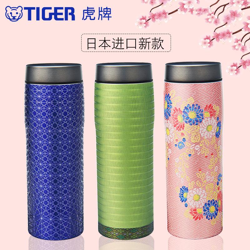 tiger虎牌保温杯限量版新品日本进口和服雕花304不锈钢MJX-A048