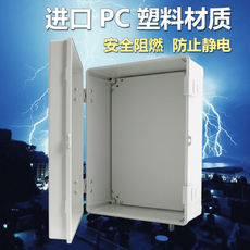 PC waterproof and dustproof wall-mounted plastic distribution box Junction box 400*300*170mm high-end box electrical box