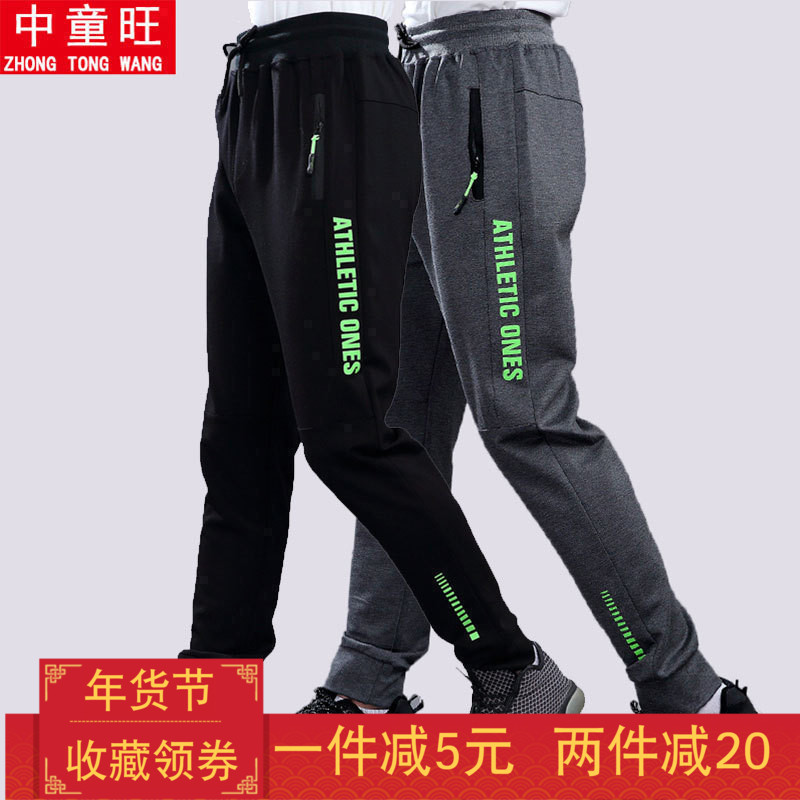 2018春秋新款中大男童裤子运动裤男孩儿童春夏装休闲针织长裤