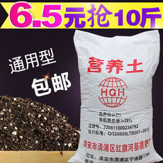 Nutrition soil flower soil flower planting soil general type 30 kg loaded big bag flower mud flowering more fleshy soil special planting soil
