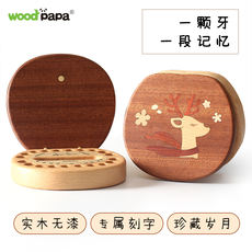 Woodpapa deer deciduous box boy girl deciduous box children's teeth collection box baby lost teeth box
