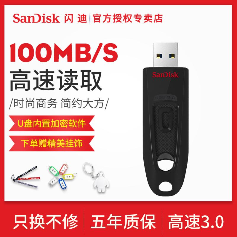 闪迪u盘64g高速usb3.0接口64g优盘CZ48至尊高速商务加密u盘64g