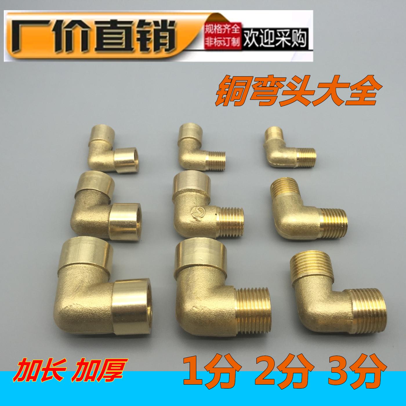 铜弯头1分2分3分双内丝内外丝铜接头 加长加厚 90度弯头水暖管件