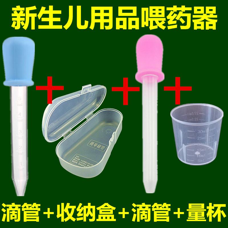 2支装婴儿喂药器 滴管式防呛刻度喂药器儿童喂水喂药神器宝宝喂奶