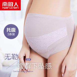 南极人孕妇内裤怀孕期高腰托腹透气纯棉裆无抗菌短裤头大码女内衣