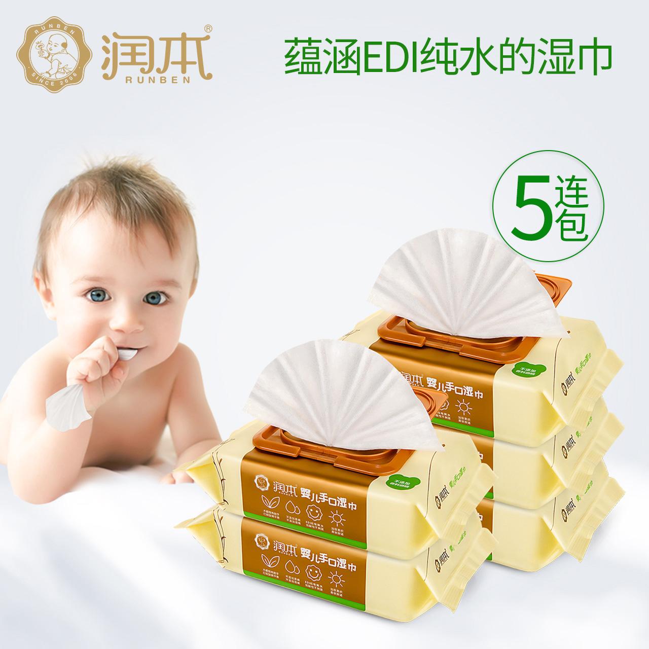润本婴儿湿巾新生儿宝宝屁湿纸巾幼儿手口专用80抽5包100批发带盖