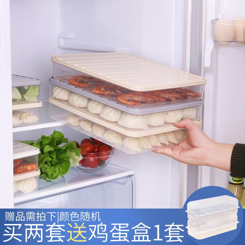 冰箱保鲜食物收纳盒饺子盒冻饺子托盘家用多层不粘水饺速冻馄饨盒