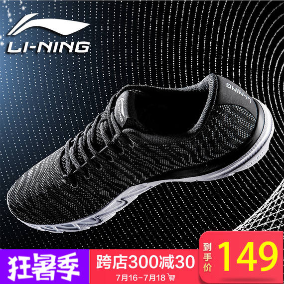 Li Ning men's shoes sports shoes men's authentic summer 2018 new running shoes mesh breathable running shoes casual shoes mesh shoes