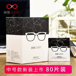 擦眼镜纸湿巾一次性眼镜布擦手机电脑屏幕光学镜头清洁眼睛纸80片