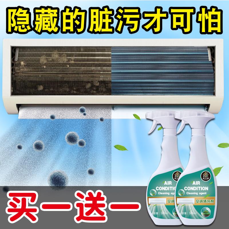 空调清洗剂家用挂机免拆喷雾除垢去味涤尘空调内机翅片泡沫清洁剂