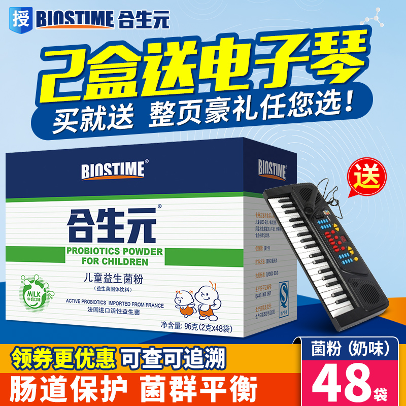 合生元益生菌粉48袋奶味婴幼儿益生菌儿童益生元 原味冲剂请备注