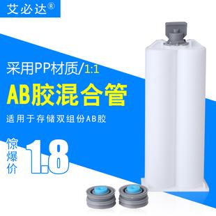 MC50-11AB胶筒50ml 1:1/AB胶混合点胶筒/双组份点胶针筒/点胶管