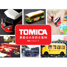 TOMY multi-simulation alloy car model children's toy car bus sightseeing double-decker bus Mercedes-Benz Volkswagen