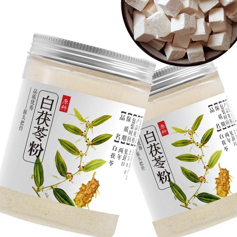 【超细粉】云南白茯苓粉500g宜搭特级无硫野生白术白芷白芨丁块片