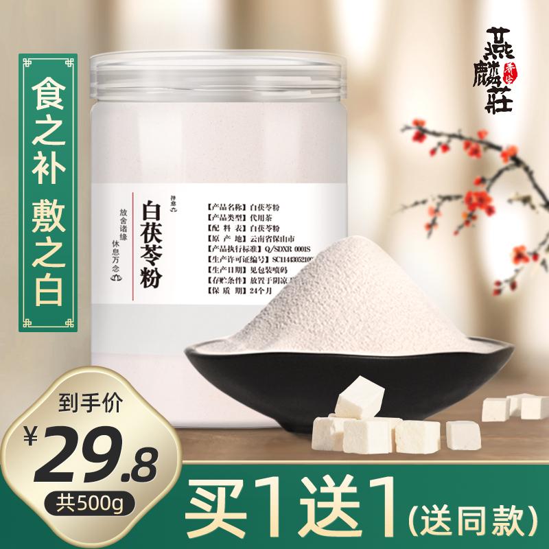 【超细粉】云南白茯苓粉买1送1共500g宜搭特级白术白芷白芨丁块片