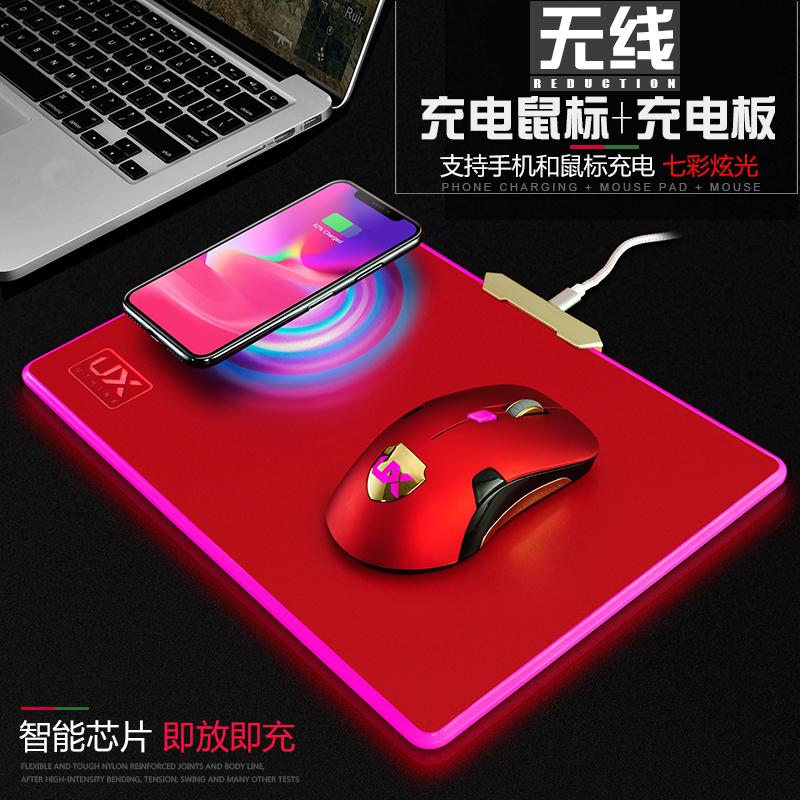 优想无线鼠标可充电QI快充手机8P男女生笔记本台式游戏发光鼠标垫