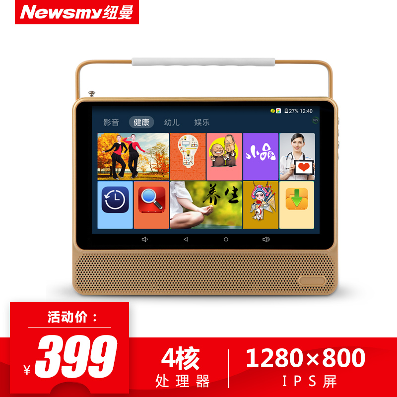 纽曼 Q8 尊享版8英寸四核高清wifi平板电脑8寸安卓迷你老人小平板