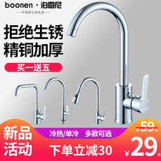 Kitchen faucet hot and cold sinks household copper pull-type rotating single cold 304 stainless steel sink faucet