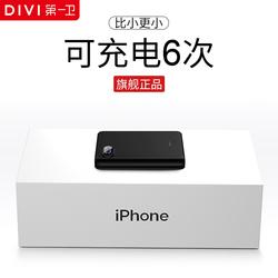 第一卫充电宝迷你便携移动电源小米苹果10000毫安超薄小巧正品1万