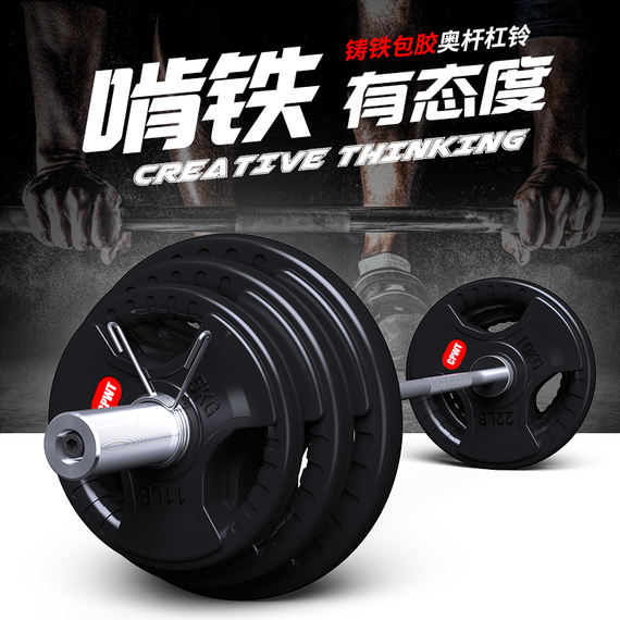 Creative thinking paint barbell dumbbell household combination set bold arbor large hole hand grab iron core rubber barbell
